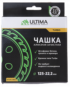 Чашка алмазная зачистная Turbo, Ultima, 125 мм